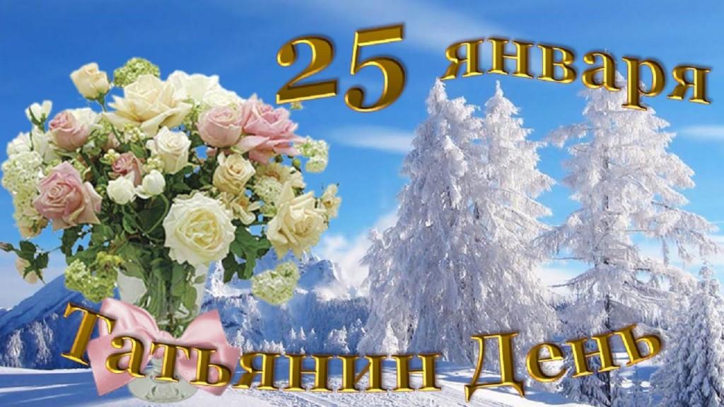 поздравление с татьяниным днем 25 января в прозе демки происходят персидском